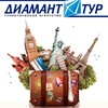 Диамант-Тур Горящие туры во Владимире