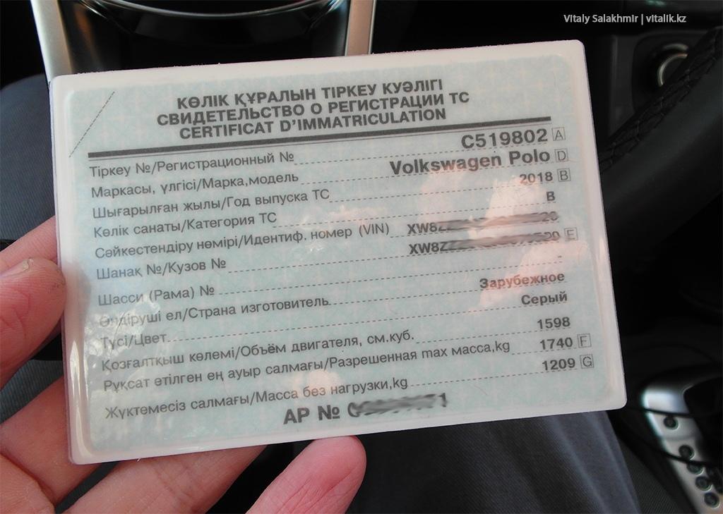 Техпаспорт машины каршеринга Anytime Казахстан