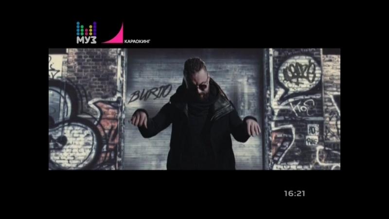 Burito — Штрихи (Муз-ТВ) Караокинг
