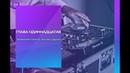 (Бесплатный видео курс по FL Studio 20) - Глава 11 Привносим в трек то, что нет у других