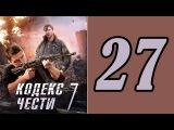 Кодекс чести 7 сезон 27 серия - Сериал фильм боевик смотреть онлайн