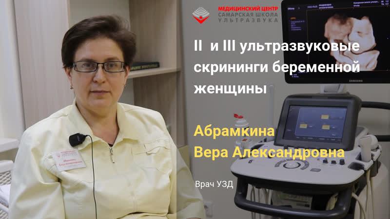 Приглашение на вебинар II и III ультразвуковые скрининги от Абрамкиной Веры Александровны