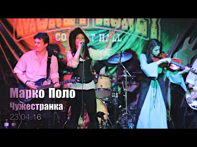 Марко Поло - Чужестранка (Money Honey 23.04.2016)