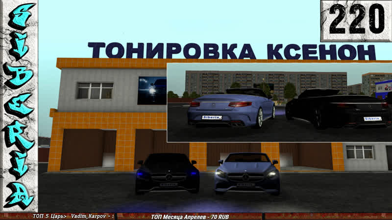GTA Siberia MTA ТОНИРОВКА КСЕНОН 220