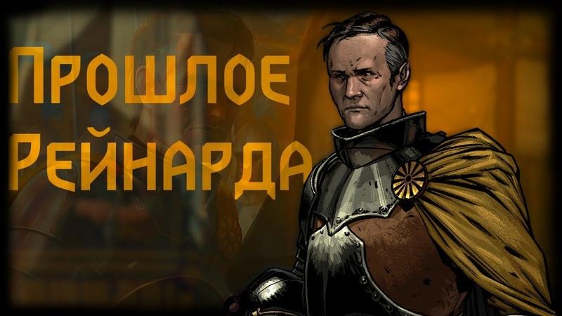 Прошлое Рейнарда Кровная вражда: Ведьмак. Истории
