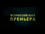 Первый российский сериал, снятый в Голливуде _ Чернобыль 2. Зона отчуждения _ с