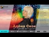 Алёна Скок - Просто женщина (Альбом 2014 г)