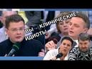 «Вы, наверное идиот» Семченко разорвал сразу троих на российском тоже шоу