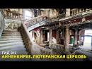 Анненкирхе. Лютеранская церковь. №1 «Гид 812»