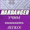 Школа HARDANGER- элитная вышивка для вас!