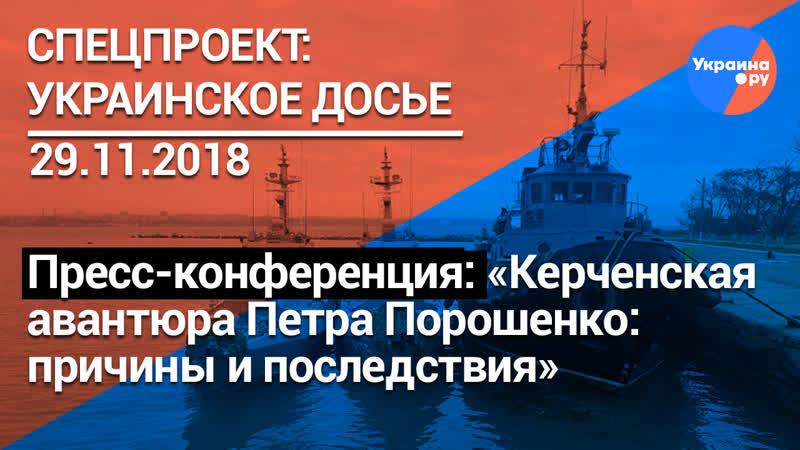 Керченская авантюра Петра Порошенко: причины и последствия