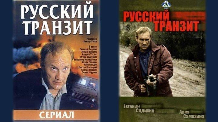 Русский Транзит (1994 Россия, детектив)(6 серий)(684x456p)(Е.Сидихин, А.Самохина)(DVDRip-AVC)(5.09Gb)