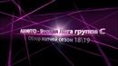 Обзор Вторая Лига группа С - 18 тур сезона 2018/19
