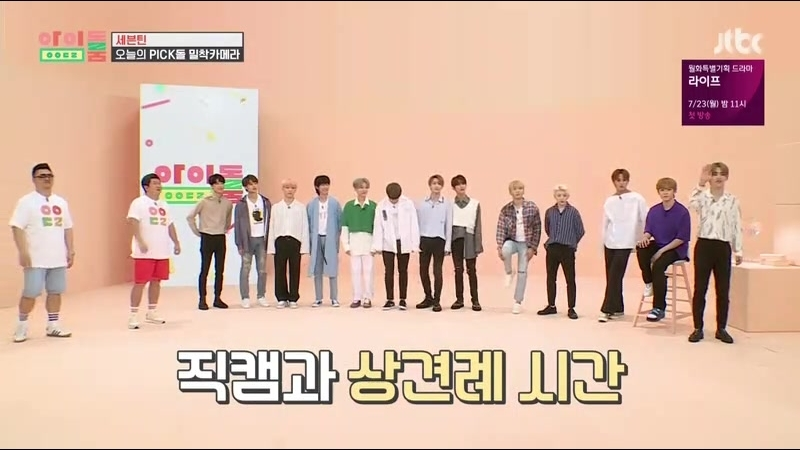 [180717] Seventeen (세븐틴) @ JTBC Idol Room 1/2