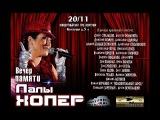 201116 Вечер памяти Лалы Хопер - Концертный зал ТРЦ-Колтуши