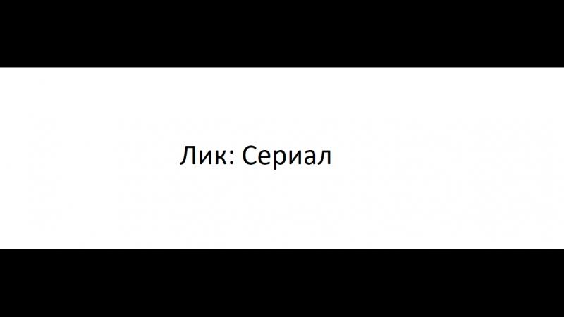 ЛиК Сериал Серия 3