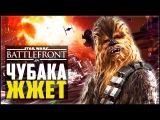 ЧУБАКА ТАЩИТ - STAR WARS BATTLEFRONT (Новое дополнение)