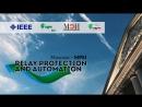 Международная молодежная конференция IEEE Релейная защита и автоматика