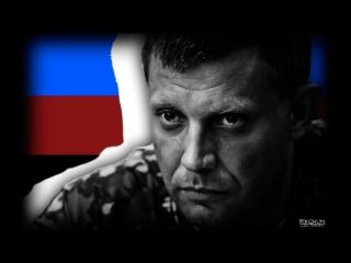 MC Val - Sleep Calmly (Tribute to Alexander Zakharchenko)
