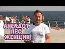 Одесский анекдот дня про женщин Анекдот про мужа и жену