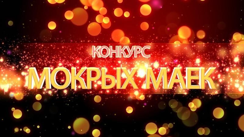 Фестивали ЛО Футбол Конкурс Мокрых Маек на 29 Фестивале ЛО Футбол