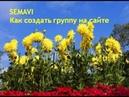 SEMAVI- Как создать группу на сайте 19.11.18.