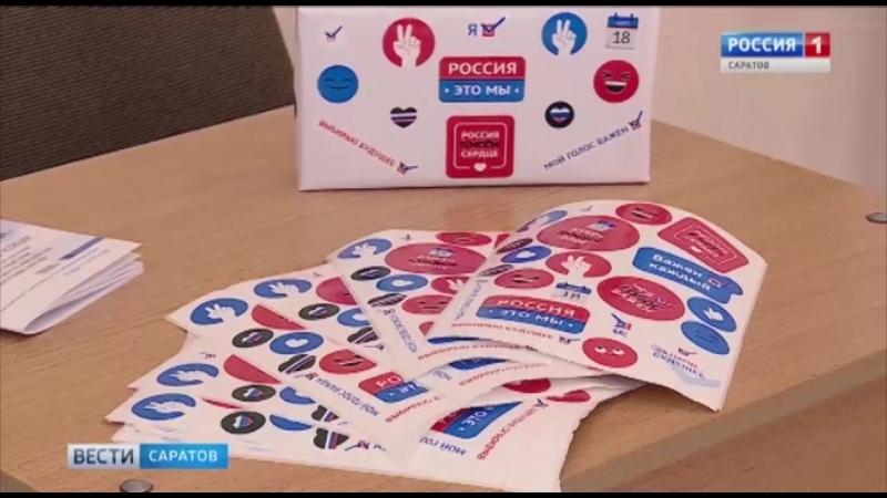 Завершается подготовка на избирательных участках Саратова