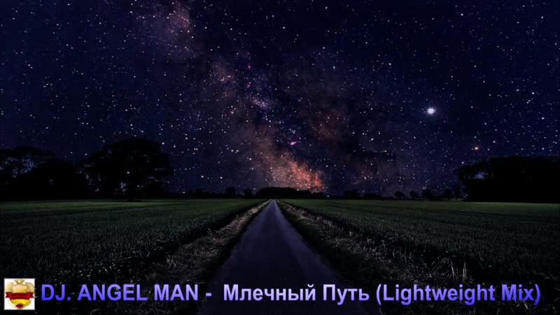 DJ. ANGEL MAN - Млечный Путь (Lightweight Mix)