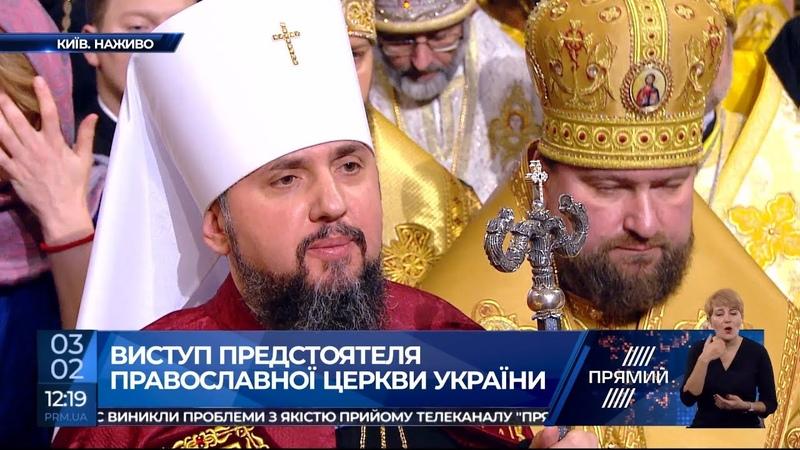 Промова предстоятеля Православної церкви України Епіфанія