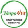 Спортивное питание Здоровит l Самара, Тольятти