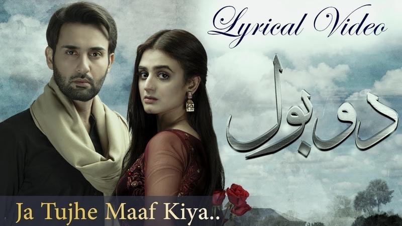 Ja Tujhe Maaf Kiya | Singer: Nabeel Shaukat Aima Baig | Lyrical OST | ARY Digital