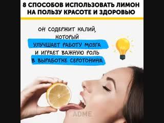 Как можно использовать лимон при ежедневном уходе