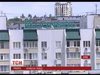 В Россию Крым ведут миллионер должник и бывший уголовник Гоблин