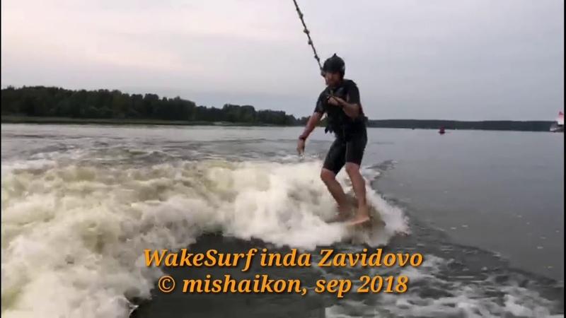 WakeSurf inda Zavidovo