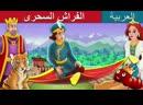 الفراش السحرى - The Magic Bed Story in Arabic - Arabian Fairy Tales