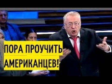 Закрыть им ГЛОТКУ срочно! Жириновский ЖАХНУЛ не НАГИБАЯ!
