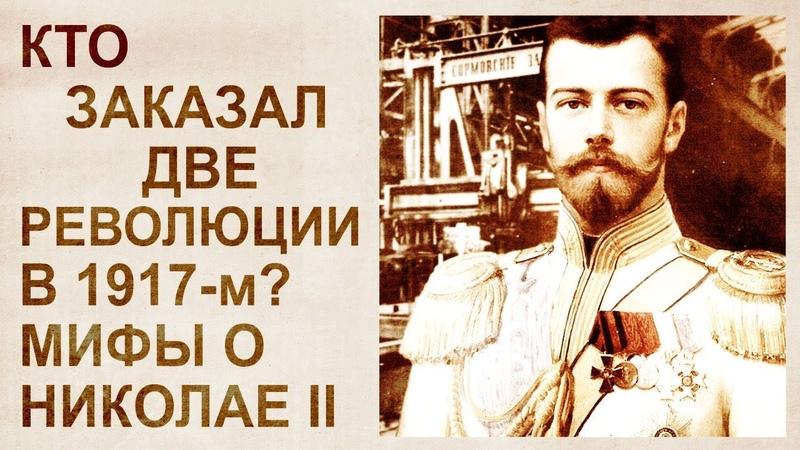 Факты о царской России 6. Заказчики госпереворота 1917 года.