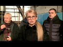 Юлія Тимошенко Попри гучні обіцянки Порошенка мешканці Сміли досі залишаються без тепла