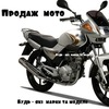 Продаж Мототехніки
