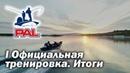 LIVE REPORTS Первая официальная тренировка Итоги Финал турнира Pro Anglers League 2018
