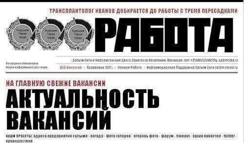Вахтовичка.ру свежие вакансии работа в дмитровском районе икша свежие вакансии кладовщиком