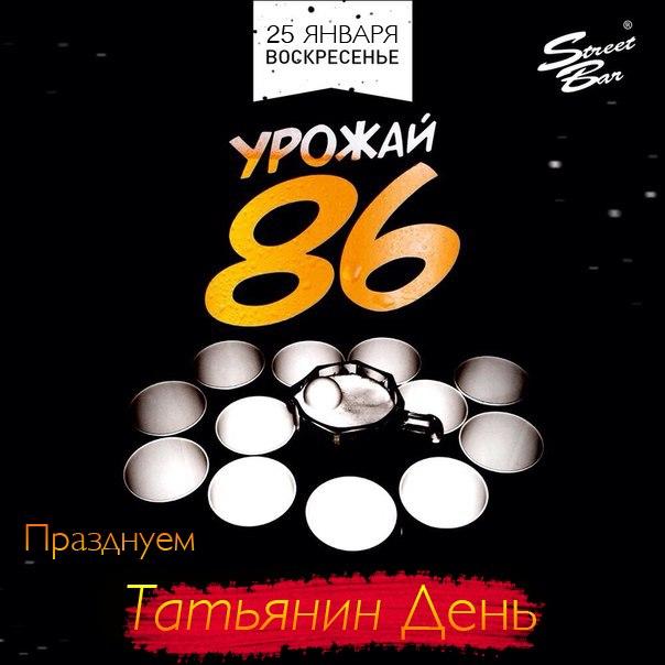 Афиша Владивосток BEER PONG / ТАТЬЯНИН ДЕНЬ / 25 ЯНВ / STREET BAR