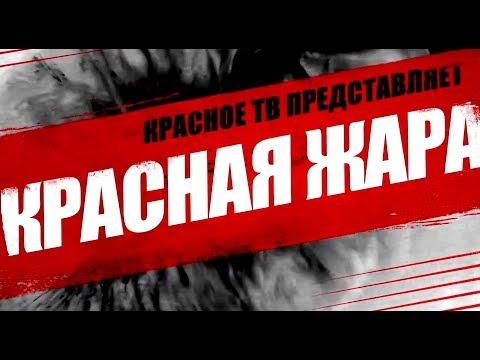 №1   Красная жара   Попов vs Биец