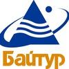 Байтур Кыргызстан