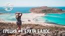 Здесь должен побывать каждый Самый живописный пляж на Крите