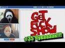 GetFuckShow: Выпуск 35 - Чуваааак!!!   [Видеочат]
