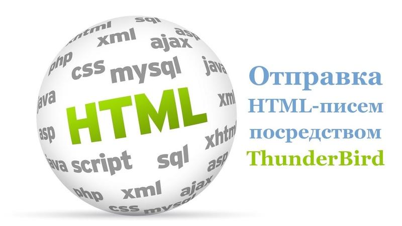 Mozilla Thunderbird. Отправка HTML-писем через почтовый клиент.
