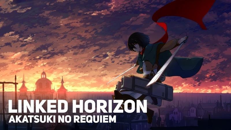 Attack on Titan S3 ED/Ending - Akatsuki no Requiem / Linked Horizon [Full]