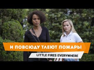 И повсюду тлеют пожары   Little Fires Everywhere  русский трейлер 2020