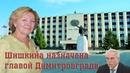 Шишкина назначена и о главы Димитровграда Обращение к президенту гордумы Димитровграда